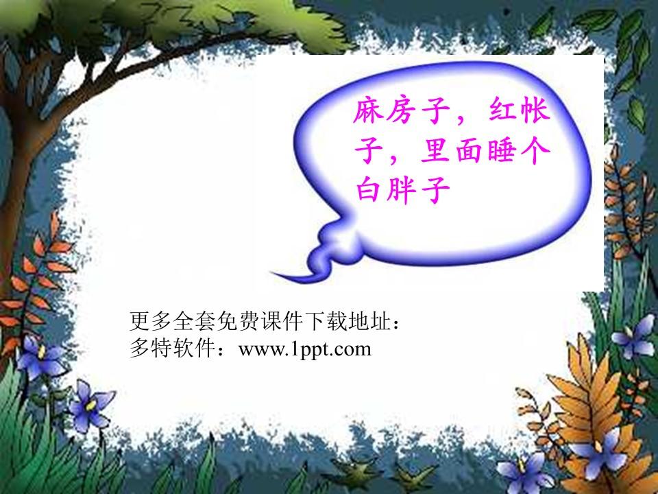 《小松鼠找花生》PPT课件3下载