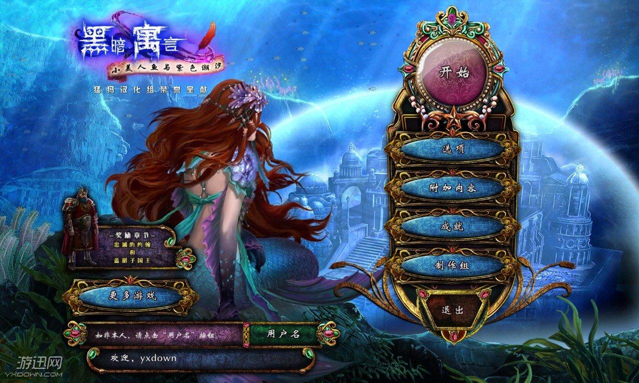 黑暗寓言8:小美人鱼与紫色潮汐下载