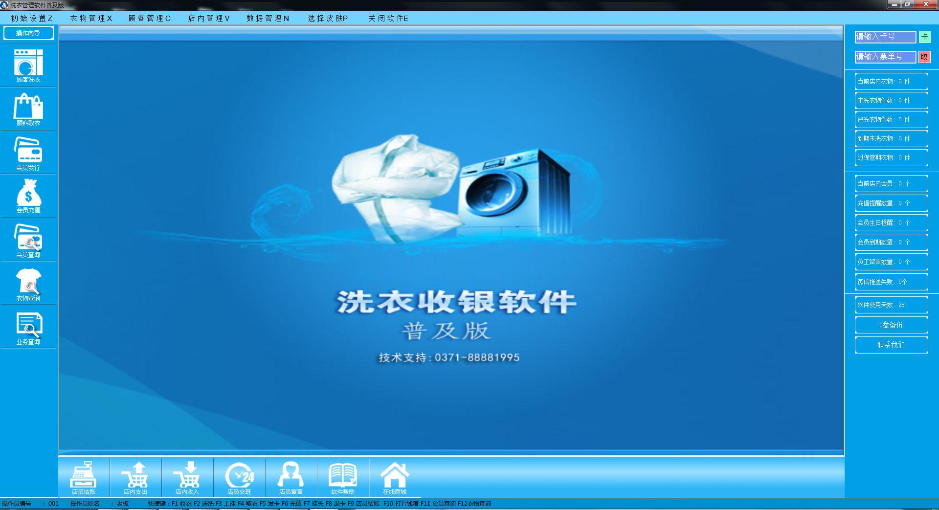 洗衣收银软件免安装版下载