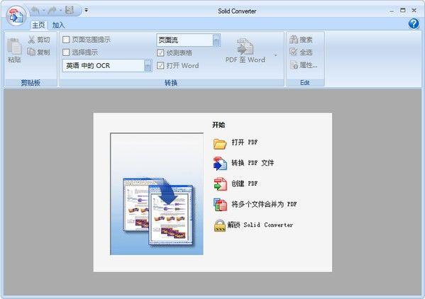 PDF文件转换Word(Solid Converter PDF)下载