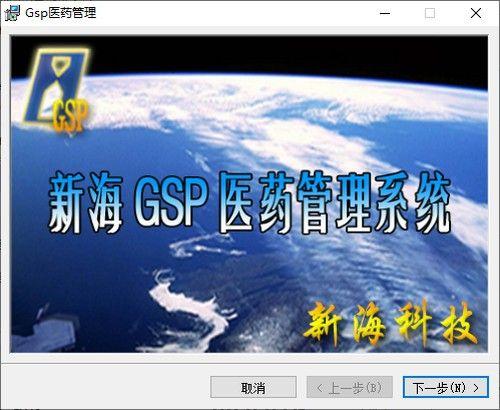 新海GSP医药管理系统连锁版