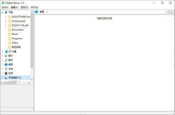WxDat Viewer(微信图片解密查看工具)下载