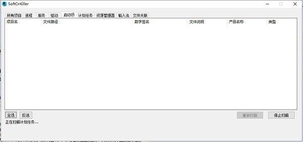 Softcnkiller(流氓软件清理工具)