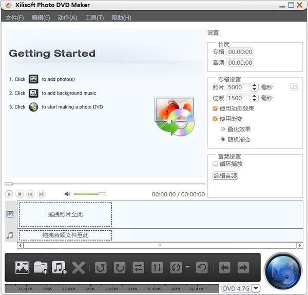 Xilisoft Photo DVD Maker(电子相册制作工具)