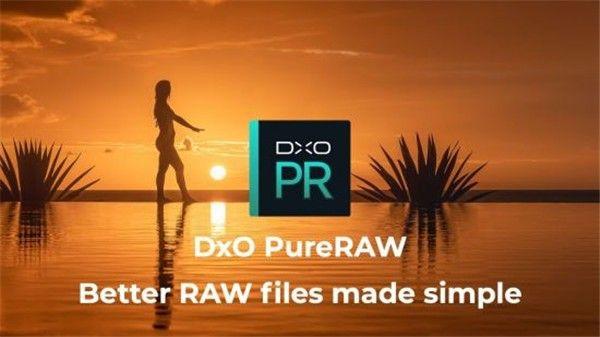 DxO PureRAW(RAW<a href=