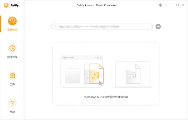 Sidify Amazon Music Converter(音乐转换工具)
