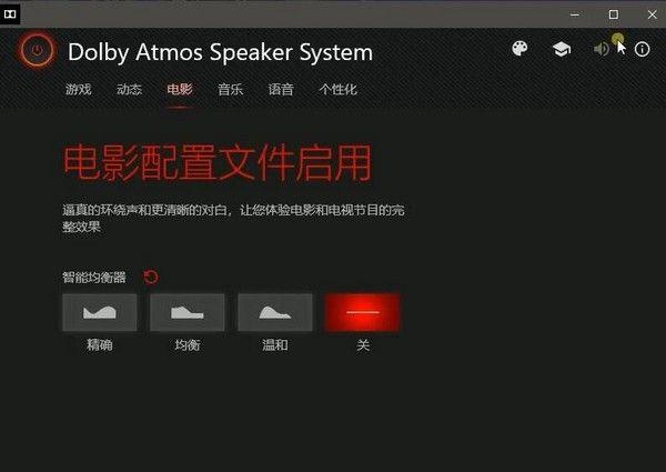 Dolby Atmos Speaker System(音频工具)下载