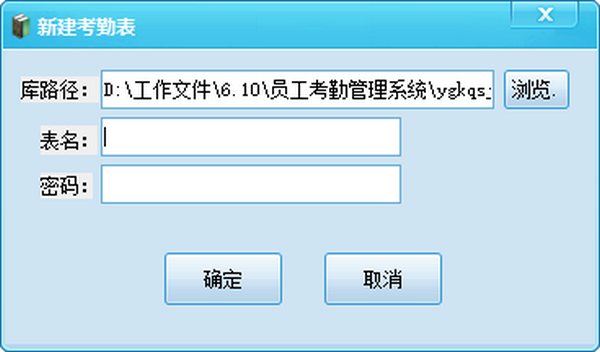 华捷员工考勤管理系统
