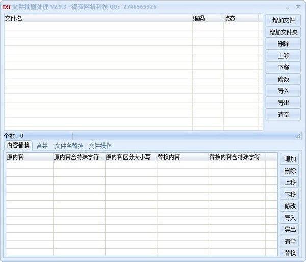 锐泽文本文件批量处理下载