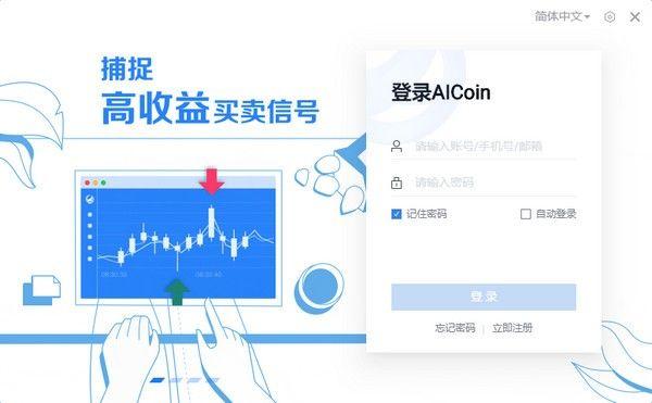AICoin PC客户端