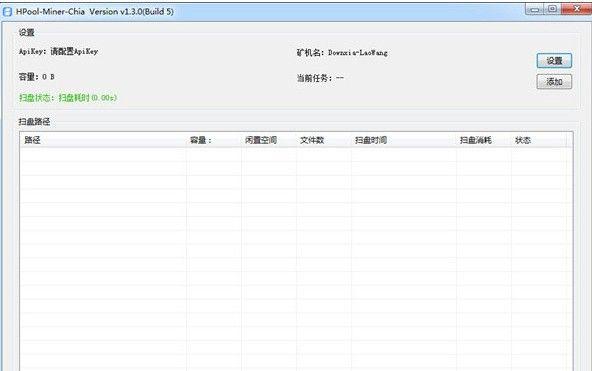 HPool Miner Chia(Chia币挖矿软件)