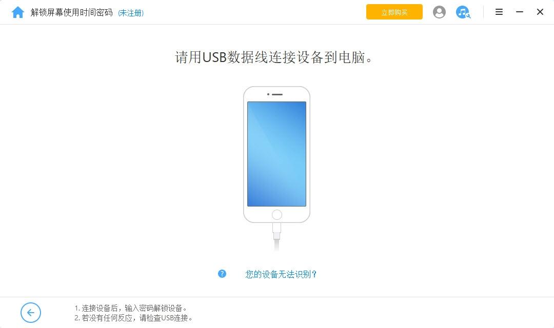 疯师傅iOS密码解锁(LockWiper)