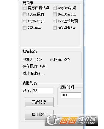 网站漏洞检测工具(轻量级网站漏洞批量扫描)