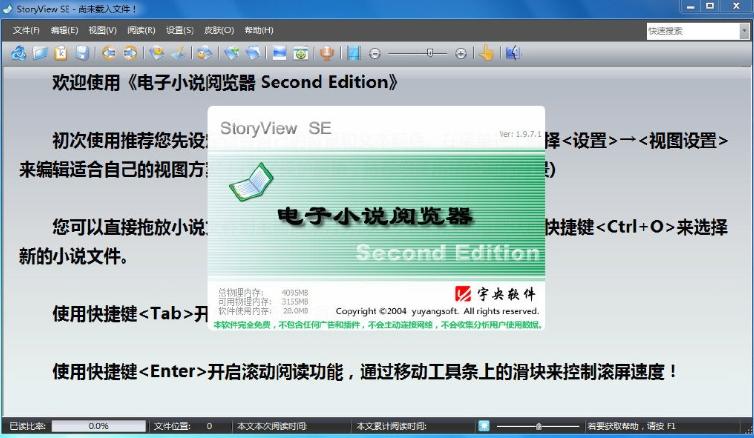 StoryView(PC纯净小说阅读工具)