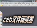 CEB文件阅读器