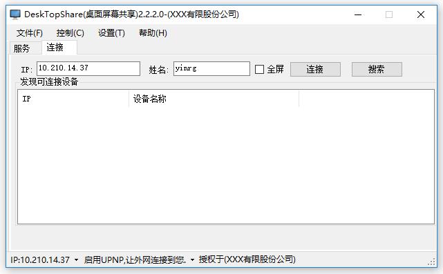 桌面屏幕共享(DeskTopShare)