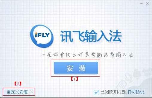 讯飞语音输入法电脑版下载