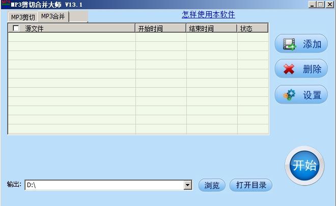MP3剪切合并大师13.1