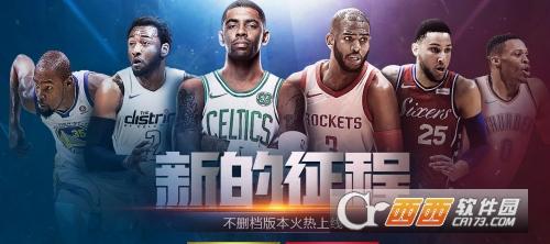 NBA2K Online2官方客户端下载器