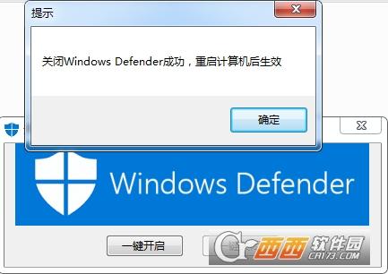 一键开启关闭Windows Defender软件绿色版