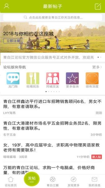 青白江论坛软件软件截图0