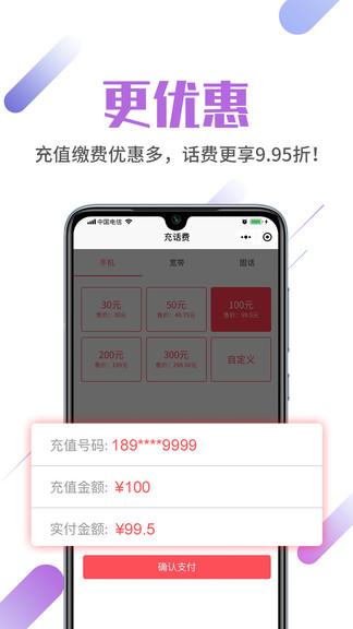 广东电信网上营业厅软件截图0