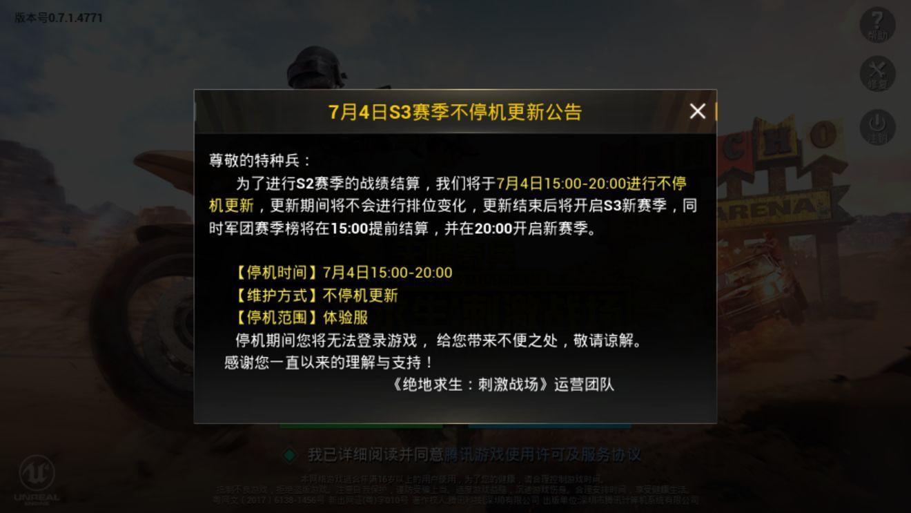 绝地求生刺激战场7月4日下午更新内容