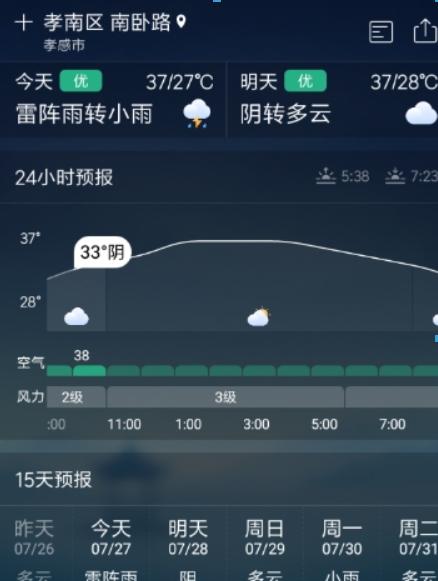 墨迹天气云图怎么看?墨迹天气看室内温度方法介绍!