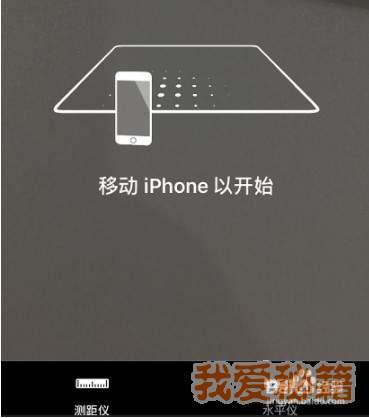 iphone测距仪在哪里?附使用方法介绍