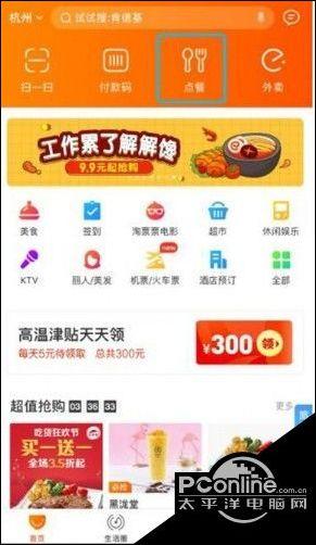 口碑App新增小游戏 玩游戏能换真实食物?