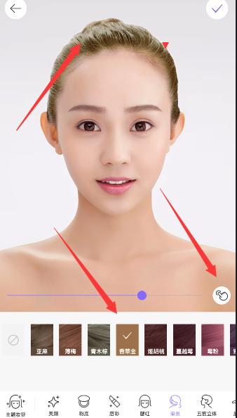 美颜相机怎么修改发色? 修改发色教程