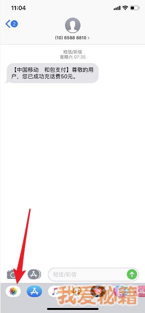 苹果iOS12漫画大头滤镜怎么玩[多图]