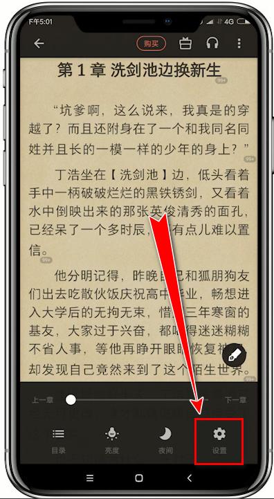 掌阅设置横屏阅读方法