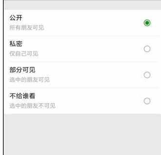 微信朋友圈的内容怎么删掉? 删掉朋友圈内容的方法