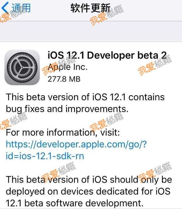 苹果ios12.1系统更新内容汇总教程