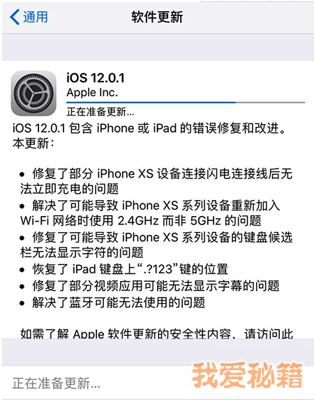 iOS12.0.1可以更新吗?iOS12.0.1更新解析教程