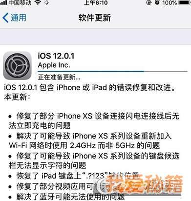 苹果iOS12.0.1更新内容分享教程