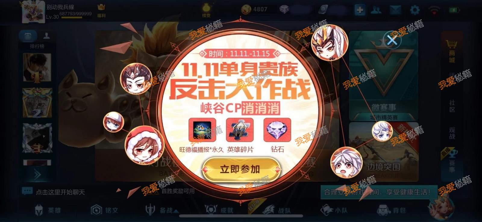 王者荣耀11.11单身贵族反击大作战玩法及奖励[多图]