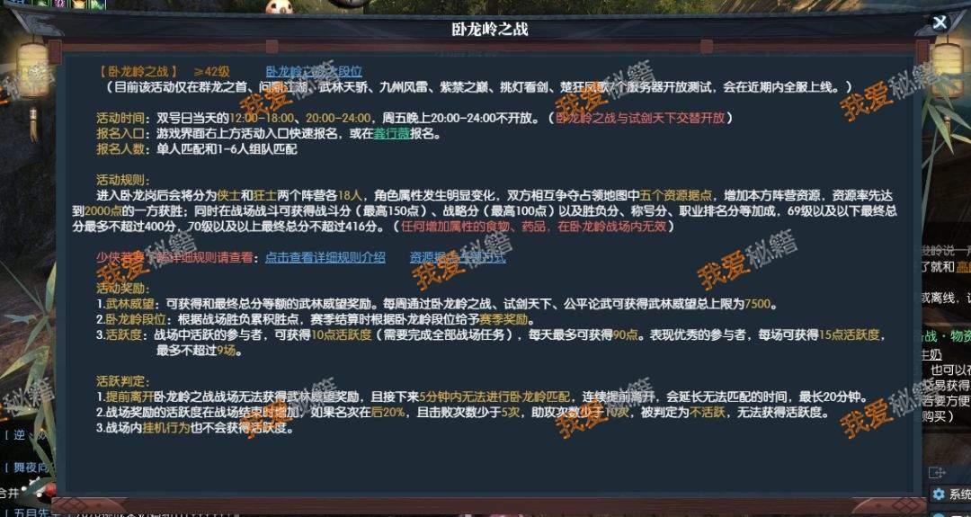 逆水寒18人战场卧龙岭攻略【官方版】