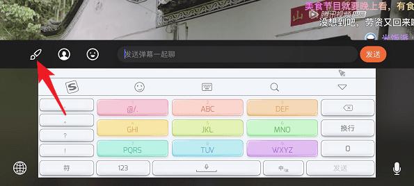 腾讯视频弹幕彩色字体如何设置?腾讯视频弹幕彩色字体设置攻略介绍!