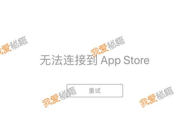 苹果appstore进不去是什么原因?无法连接怎么办?[多图]