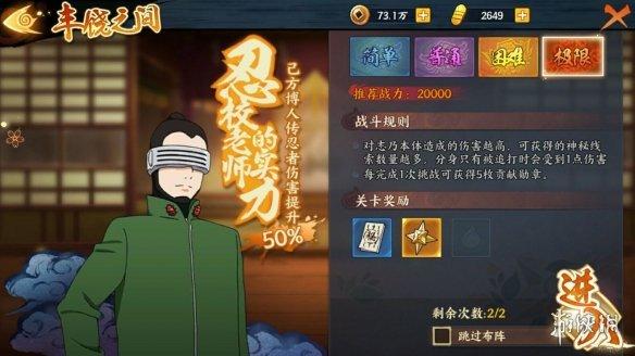 火影忍者OL手游博人传活动怎么玩