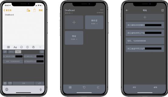 OneBoard:键盘扩展工具 手机上处理文本时快人一步