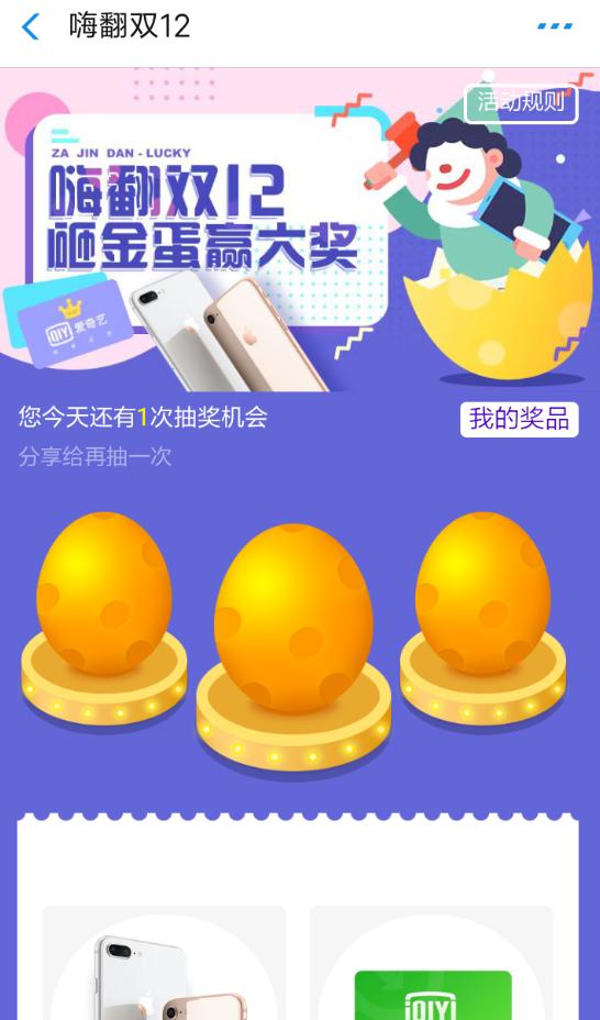支付宝双12砸金蛋活动如何玩 支付宝双12砸金蛋赢手机方法介绍