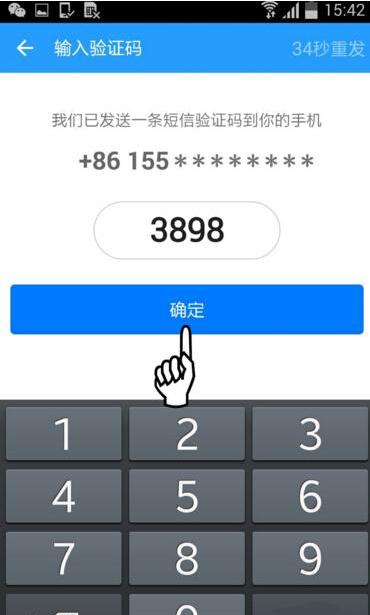 115网盘如何注册账号 115网盘注册账号教程