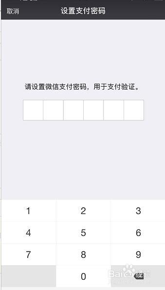 微信钱包密码忘记了怎么办 支付密码找回方法