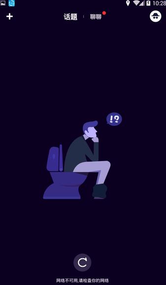 马桶MT闪电升级 网络崩溃群聊受限该如何参与?