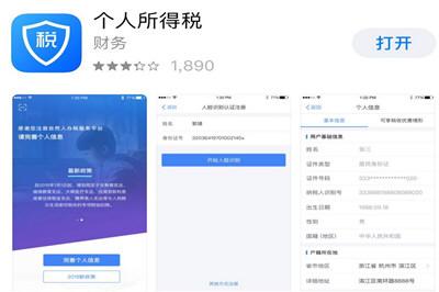 个人所得税app发现有木马怎么办 个人所得税app下载正版方法