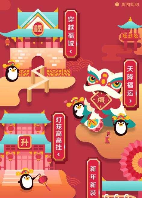 QQ2019春节福袋怎么玩 QQ2019春节福袋玩法介绍