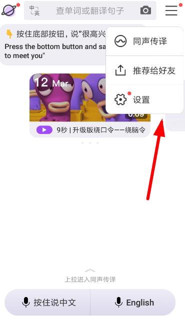 翻译君怎么开免流 翻译君开通免流服务方法介绍推荐
